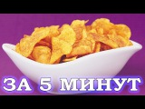 Как сделать чипсы в микроволновке за 5 минут своими руками в домашних условиях