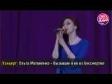 Концерт Ольга Матвиенко - Вызываю я их из Бессмертия LIGA