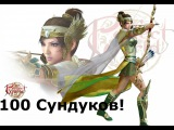 Perfect World 100 сундуков! 7.10.2015