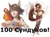 Perfect World 100 сундуков! 8.10.2015 Сверток лунных демонов
