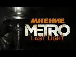 Мнение о Metro : Last Light (Луч Надежды) - Мнение о игре