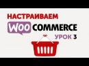 Как создать интернет-магазин на WordPress - Урок 3 настройка WooCommerce