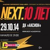 сольный концерт NEXT.10ЛЕТ