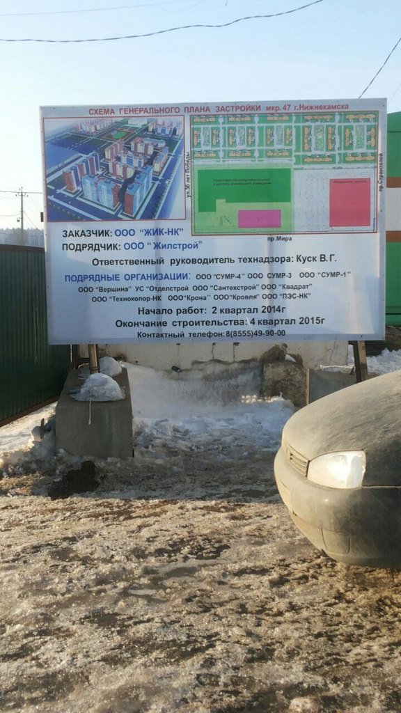 Строительство домов в 47-м микрорайоне Нижнекамска продолжается без разрешения Госстройнадзора