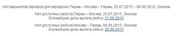 Авиакомпания Utair изменила график полетов в Пермь