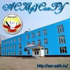 Александровск-Сахалинский колледж (ф)СахГУ
