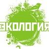 Экология Украины | Ekology Ukraine | Мы за чисто