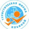 Туристическая фирма Ильиной
