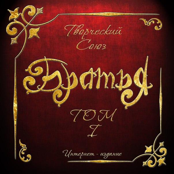 Дебютный альбом проекта БРАТЬЯ - Том I (2014)