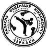 """Черкаська обласна Федерація кікбоксингу """"WAKO"""""""