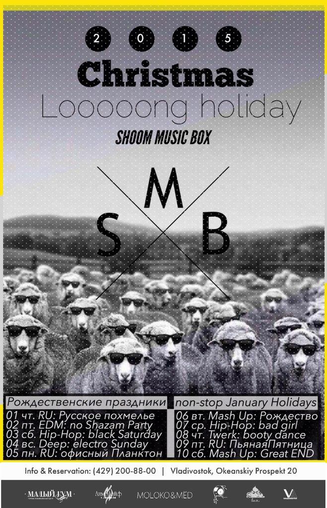 Афиша Владивосток SMB Christmas: Loooong holiday