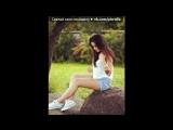 мобильный альбом под музыку Потап иНастя Каменских - Я теперь другая, я теперь гуляю (NEW 2012). Picrolla