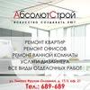 Ремонт квартир. Строительство. Великий Новгород