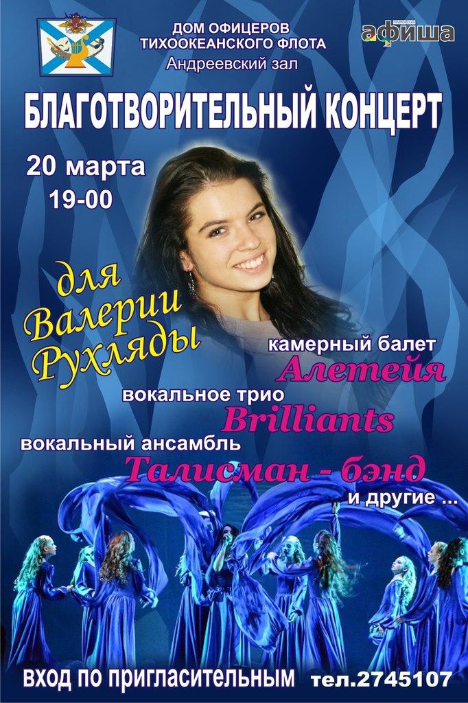 Афиша Владивосток Благотворительный концерт для Валерии Рухляды