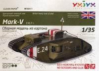 """Сборная модель из картона """"британский тяжелый танк mark-v"""" (арт. 364-1), Умная бумага"""