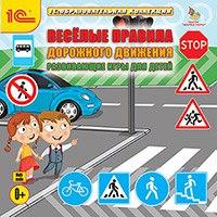 Cd-rom. веселые правила дорожного движения. развивающие игры для детей, 1С