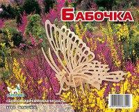 """Сборная модель """"бабочка"""" (арт. е004), Мир деревянных игрушек (МДИ)"""