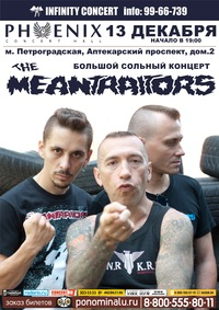 13.12 - the MEANTRAITORS - PHOENIX (С-Пб)