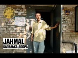 Jahmal TGK - Капелька Добра