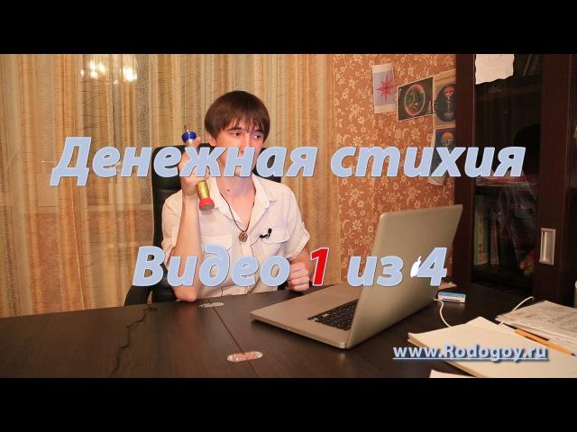 Денежная стихия. Видео 1