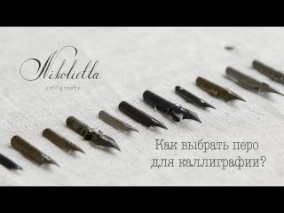 Урок 2. Как выбрать перо для каллиграфии? Nikolietta Calligraphy.