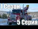 Шоссе через ад Канада 1 сезон / 5 серия - Война буксировщиков