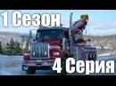 Шоссе через ад (Канада) 1 сезон / 4 серия - Испытание новобранца