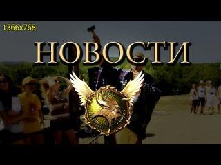 Новости Студреспублики Севастополя 2014. 4 выпуск