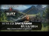 Стрим World of Tanks Blitz - играем со зрителями 07.12.2014 часть 1 Жека Стекло