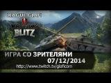 Стрим World of Tanks Blitz - играем со зрителями 07.12.2014 часть 2 Серега Краб