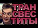 ЭЛ БРОДВЕЙ - ТРАНСВЕСТИТЫ (18+)