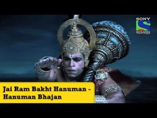 Sankat Mochan Mahabali Hanumaan - Jai Ram Bakht Hanuman - Hanuman Bhajan