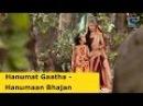 Hanumat Gaatha - Hanumaan Bhajan