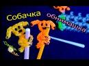СОБАЧКА - ОБНИМАШКА для карандаша / Плетение ЖИВОТНЫХ из резинок Rainbow Loom
