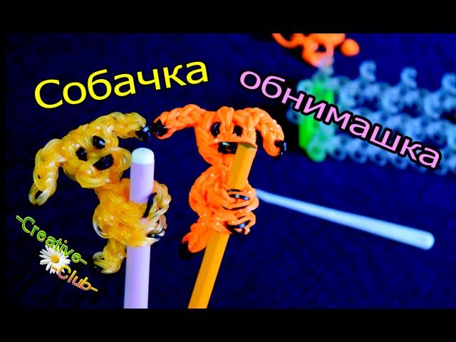 СОБАЧКА - ОБНИМАШКА для карандаша Плетение ЖИВОТНЫХ из резинок Rainbow Loom