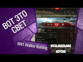 M41 Walker Bulldog ~ Вот это засвет![World of tankS]