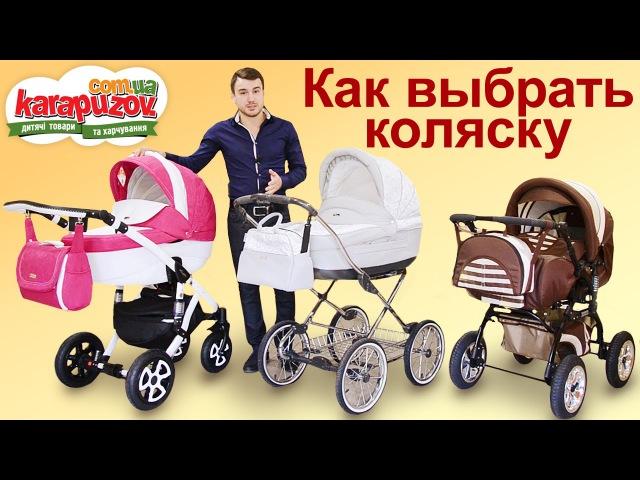 Как выбрать детскую коляску для новорожденного Полезные советы