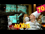 Кухня (сериал) - 70 серия (4 сезон 10 серия) Ахахахаха!!!