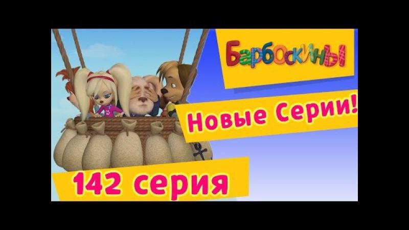 Барбоскины - 142 серия. Воздухоплаватель (новые серии)