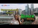 Деньги по-английски. Учим слова про деньги в крупнейшем финансовом центре мира