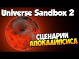 Universe Sandbox 2 | Столкновение Земли и Солнце | Апакалипсис (#1)