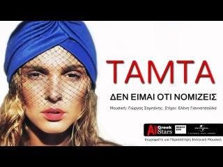 Den Eimai Oti Nomizeis ~ Tamta | Greek New Single 2015