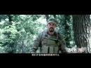 NEW Wolf Warrior Trailer Release Date