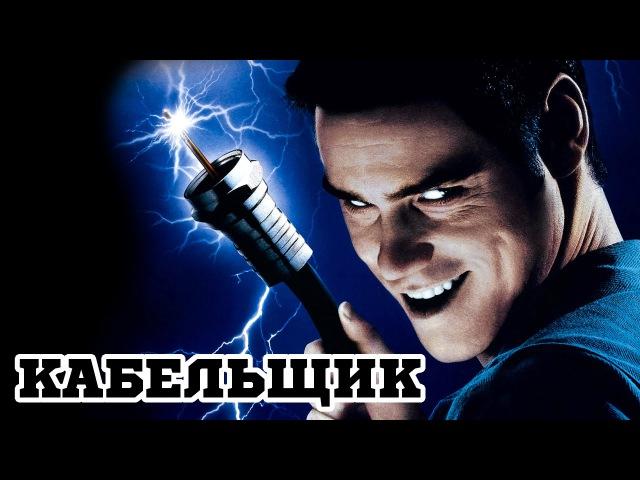 Кабельщик (1996) «The Cable Guy» - Трейлер (Trailer)