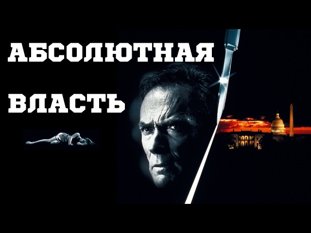 Абсолютная власть (1996) «Absolute Power»
