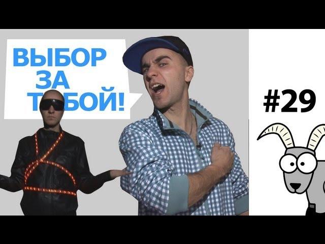 Проект КОЗА - СУДЬБА ВЫБОРА - YouTube