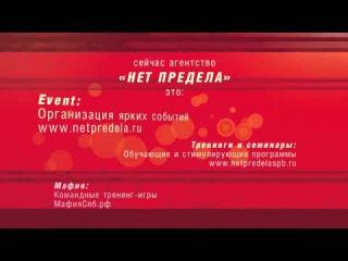 «Event Awards» Победитель в номинации «Лучший организатор торжеств» — Event-агентство «Нет предела»