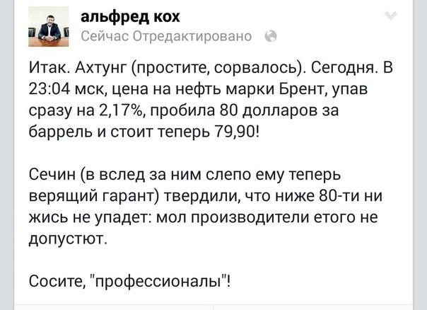В район донецкого аэропорта переброшено снайперское подразделение, вооруженное новинками российского ВПК, - Тымчук - Цензор.НЕТ 2702