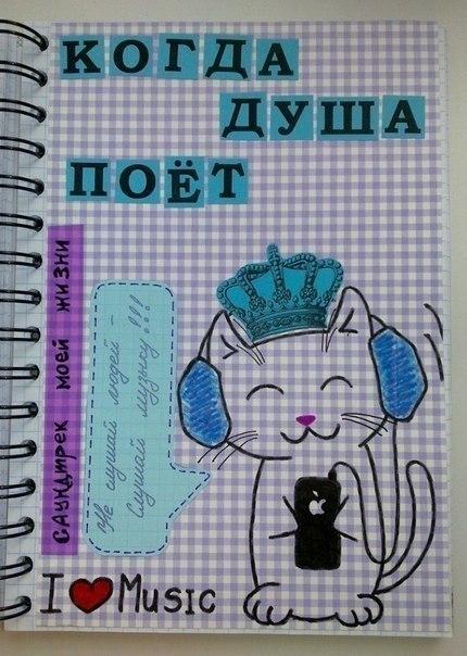 Как из тетради сделать дневник для девочек своими руками 791