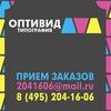 ОПТИВИД | типография в г. Видное